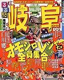 るるぶ岐阜'09 (るるぶ情報版 中部 8)