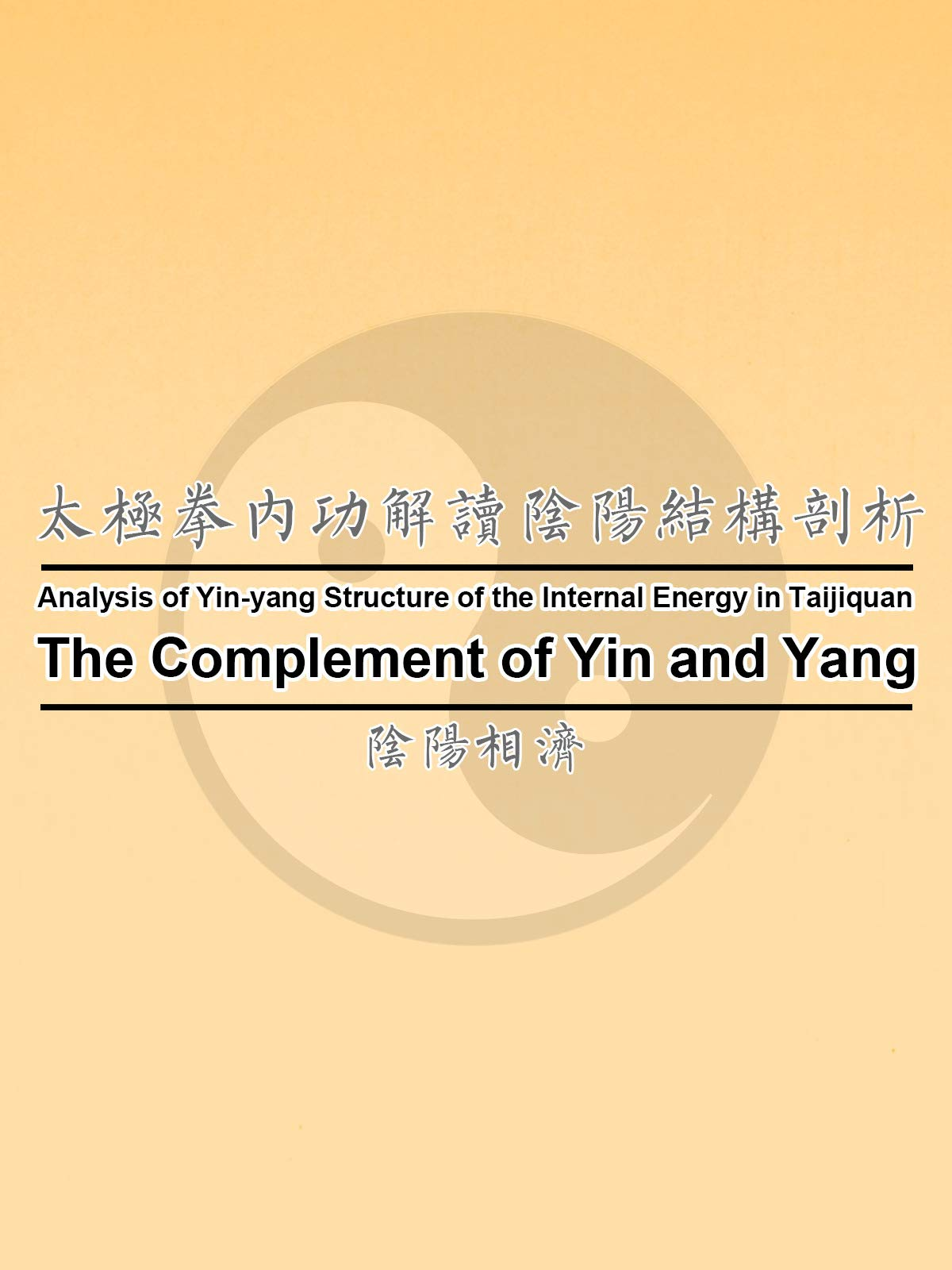 The Complement of Yin and Yang on Amazon Prime Video UK