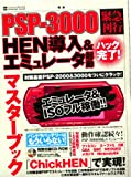 PSP-3000 hack complete! HEN introduction & Emulators starting mass (INFOREST MOOK PC ¡¤ GIGA special intensive course 334) (2009) ISBN: 4861904862 [Japanese Import]