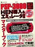 PSP-3000ハック完了!HEN導入&エミュレータ起動マス (INFOREST MOOK PC・GIGA特別集中講座 334)