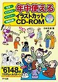 年中使えるイラストカットCD-ROM: 生活・ビジネス・イベント・地域活動