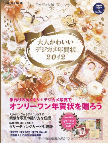 大人かわいいデジカメ年賀状2012 (インプレスムック)