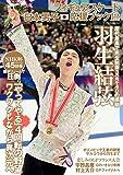 フィギュアスケート日本男子応援ブック vol12