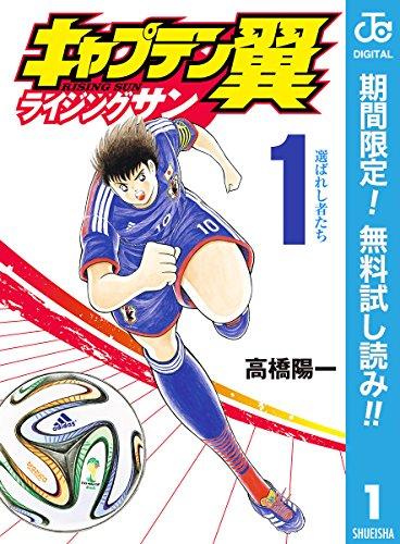 キャプテン翼 ライジングサン【期間限定無料】 1 (ジャンプコミックスDIGITAL)