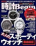 時計 Begin (ビギン) 2014年 夏号 [雑誌]