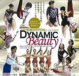 BBM 体操NIPPON カードセット 2012 DYNAMIC BEAUTY BOX