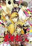 おそ松さん公式アンソロジーコミック 【キレイ】<おそ松さん公式アンソロジーコミック 【キレイ】> (あすかコミックスDX)