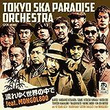 流れゆく世界の中で feat. MONGOL800-東京スカパラダイスオーケストラ