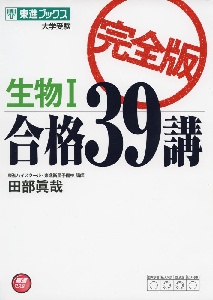 『田部眞哉の生物 生物I 合格39講 パワーアップ版』(学習研究社)