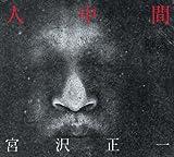 人中間(リマスター盤)