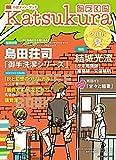 かつくら vol.19 2016夏