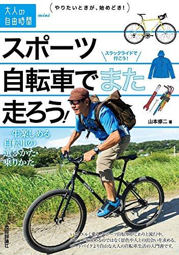 スポーツ自転車でまた走ろう!  ~一生楽しめる自転車の選びかた・乗りかた (大人の自由時間mini)