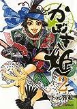 かぶき姫 ―天下一の女― 2 (MFコミックス フラッパーシリーズ)