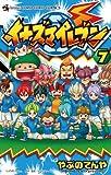 イナズマイレブン(7) (てんとう虫コミックス)
