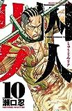 囚人リク 10 (少年チャンピオン・コミックス)