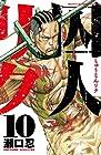 囚人リク 第10巻 2013年03月08日発売