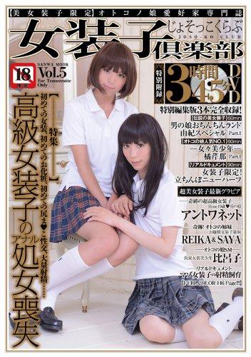女装子倶楽部 vol.5 (SANWA MOOK)