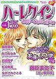 ハーレクイン 名作セレクション vol.135 (ハーレクインコミックス)