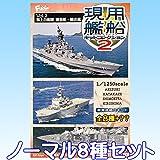 現用艦船キットコレクションVol.2 海上自衛隊 護衛艦・輸送艦 フルハル 洋上 模型 食玩 エフトイズ(ノーマル8種セット)