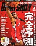 DUNK SHOOT (ダンクシュート) 2013年 03月号 [雑誌]