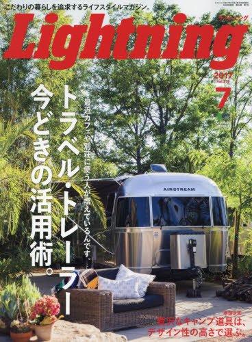 Lightning 2017年7月号 大きい表紙画像