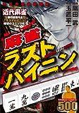 麻雀ラストバイニン / 玉置 一平 のシリーズ情報を見る
