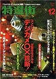 特選街 2008年 12月号 [雑誌]