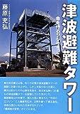 津波避難タワー―命を守るフジワラ