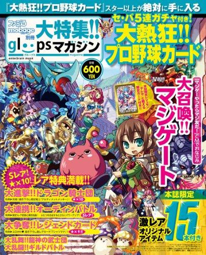 ファミ通Mobage別冊 大特集!!gloopsマガジン (エンターブレインムック)