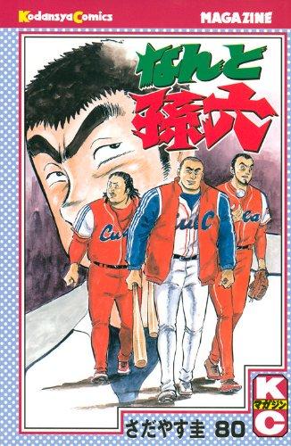 「なんと孫六」、月刊少年マガジン5月2日発売号で連載終了 月刊少年誌最長連載作品