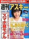 週刊 アスキー 2014年 5/27号 [雑誌] - KADOKAWA