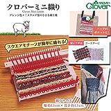 Clover 手芸用品 ミニ織り 57-968