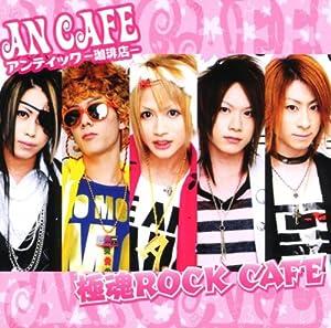 Goku-Tama Rock Cafe-Limited Edition