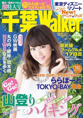 ウォーカームック千葉Walker2014 GW61805‐43