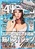 411 (フォー・ダブワン) 2013年 7月号