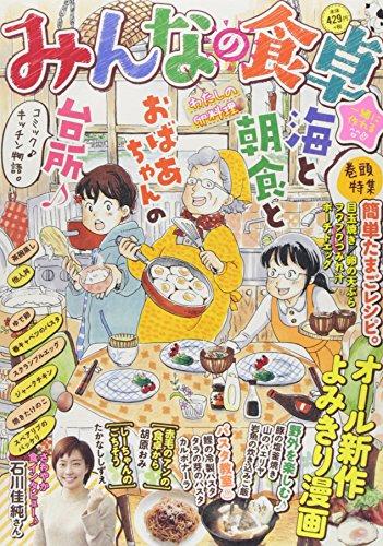 みんなの食卓 わたしの卵料理 (ぐる漫(ペーパーバックスタイル廉価グルメ漫画))