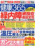 健康365 (ケンコウ サン ロク ゴ) 2013年 02月号 [雑誌]