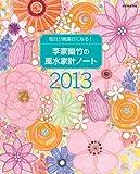 李家幽竹の風水家計ノート2013 (毎日が開運日になる! )