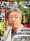 サムライ 人生の達人 2013年 09月号 [雑誌] (歴史人9月号増刊)