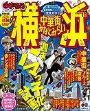 まっぷる横浜 中華街・みなとみらい 2011 (マップルマガジンシリーズ) (マップルマガジン 関東 18)