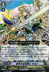 【カードファイト!!ヴァンガード】 導きの宝石騎士 サロメ RRR bt10-002 《騎士王凱旋》