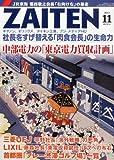リニア中央新幹線〜葛西JR東海会長、土地取得関連2税の免除を直訴