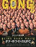 GONG(ゴング)格闘技 2014年9月号