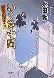 いくさ中間-紀之屋玉吉残夢録(2) (双葉文庫)
