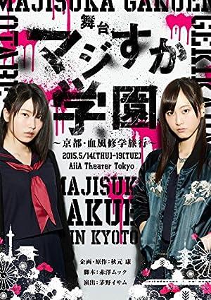 舞台「マジすか学園」~京都・血風修学旅行~ Blu-ray
