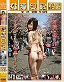 投稿日記 ENTRY NO.50 マキ(20歳)女子大生 [DVD]