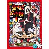 鬼灯の冷徹 第1巻 【期間限定CD地獄】Aver.(Blu-ray)(外付け特典なし)