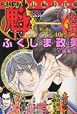 時代劇コミック 魁 2013年 6/7号 [雑誌]