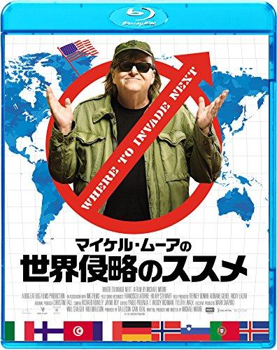 マイケル・ムーアの世界侵略のススメ [Blu-ray]
