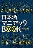 「日本酒マニアックBOOK」販売ページヘ